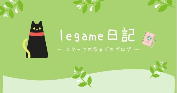 legame日記~スタッフブログ~