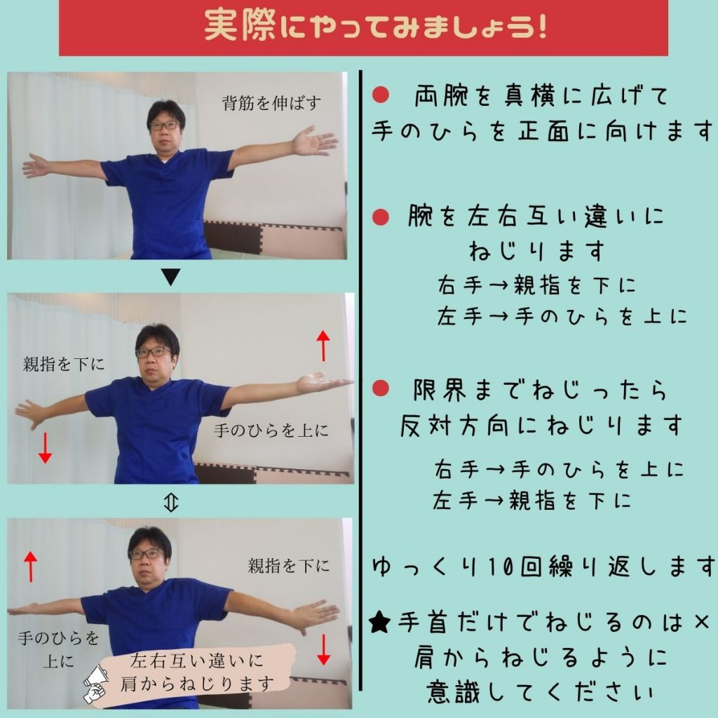 猫背・巻き肩改善の第1歩。肩甲骨体操①