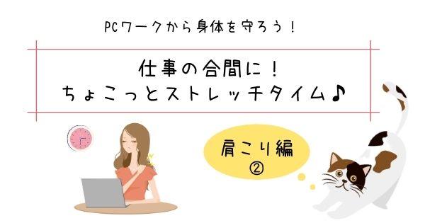 簡単!仕事の合間にちょこっとストレッチタイム♪(肩こり編②)