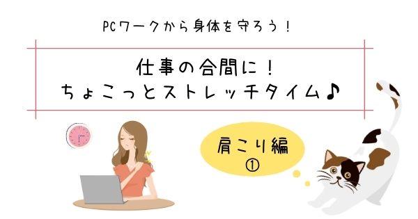 仕事の合間のちょこっとストレッチタイム(肩こり編)