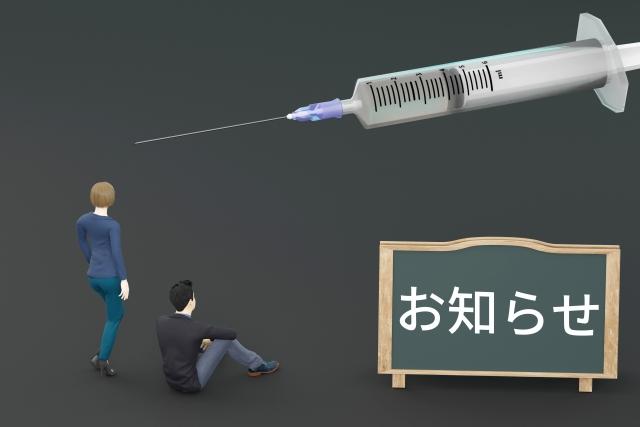 新型コロナワクチン予防接種後のご予約について